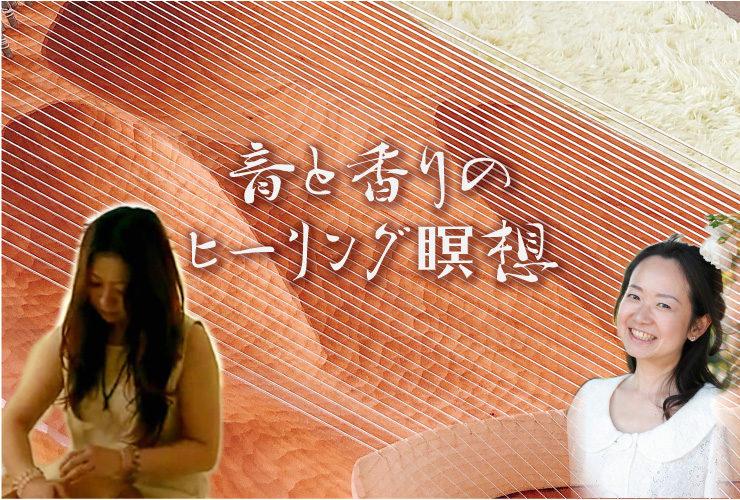 名古屋ヒーリング瞑想会の画像